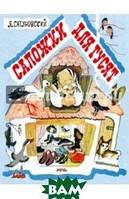 Сатуновский Яков Абрамович Сапожки для гусят