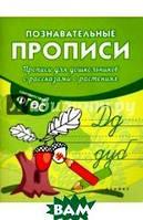 Белых Виктория Алексеевна Прописи для дошкольников с рассказами о растениях