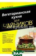Хавала Сюзанна Вегетарианская кухня для чайников