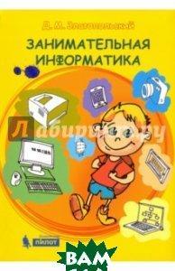 Златопольский Дмитрий Михайлович Занимательная информатика. Учебное пособие