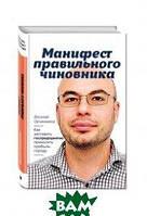 Овчинников Василий Владимирович Манифест правильного чиновника. Как заставить госпредприятие приносить прибыль городу