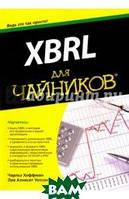 Хоффман Чарльз, Уотсон Лив XBRL для чайников