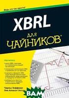 Чарльз Хоффман, Лив Уотсон XBRL для чайников