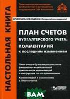 Касьянова Г.Ю. План счетов бухгалтерского учёта. Комментарий к последним изменениям