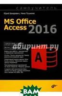 Бекаревич Юрий Борисович, Пушкина Нина Васильевна MS Office Access 2016. Самоучитель