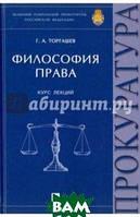 Торгашев Геннадий Алексеевич Философия права. Курс лекций
