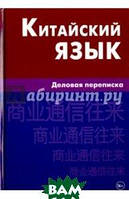 Корец Галина Борисовна Китайский язык. Деловая переписка