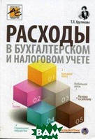 Крутякова Татьяна Леонидовна Расходы в бухгалтерском и налоговом учете