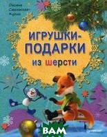 Смольская-Кулик Оксана Игрушки-подарки из шерсти