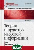 Ким Максим Николаевич Теория и практика массовой информации. Учебник для вузов