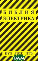 Библия электрика. ПУЭ (шестое и седьмое издания, все действующие разделы), ПОТ, ПТЭ
