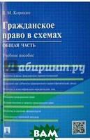 Корякин Виктор Михайлович Гражданское право в схемах. Общая часть. Учебное пособие