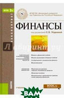 Маркина Е.В., Васюнина М. Л., Горлова О. С. Финансы. Учебник для бакалавриата