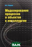 И. О. Леушин Моделирование процессов и объектов в металлургии. Учебник