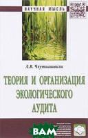 Л. В. Чхутиашвили Теория и организация экологического аудита