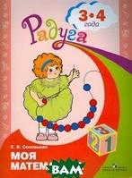 Соловьева Елена Викторовна Моя математика. Развивающая книга для детей младшего дошкольного возраста. 3-4 года