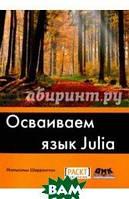 Шеррингтон Малкольм Осваиваем язык Julia. Совершенствование мастерства в области аналитики и программирования