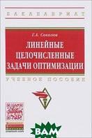 Г. А. Соколов Линейные целочисленные задачи оптимизации. Учебное пособие Уцененный товар ( 1)
