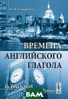 Сивергина О.В. Времена английского глагола