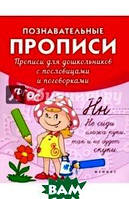 Белых Виктория Алексеевна Прописи для дошкольников с пословицами и поговорками
