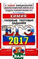 Медведев Юрий Николаевич ЕГЭ 2017. Химия. Типовые тестовые задания