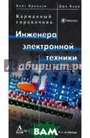 Бриндли Кейт, Карр Джозеф Дж. Карманный справочник инженера электронной техники