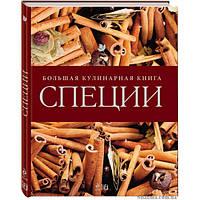 Специи. Большая кулинарная книга