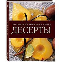 Десерты. Большая кулинарная книга
