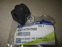 Подушка стабилизатора заднего (пр-во SsangYong) 4571234000