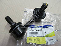 Стойка стабилизатора задняя правая (Производство SsangYong) 4575109001