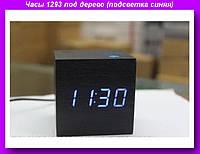 Часы 1293 под дерево (подсветка синяя),Часы настольные домой,часы электронные настольные