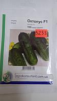 Семена огурца Октопус F1 (Syngenta) 100 семян — пчелоопыляемый, ранний гибрид (45-48 дня