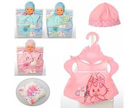 Кукольный наряд для куклы Baby Born