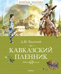 Кавказский пленник  Лев Толстой