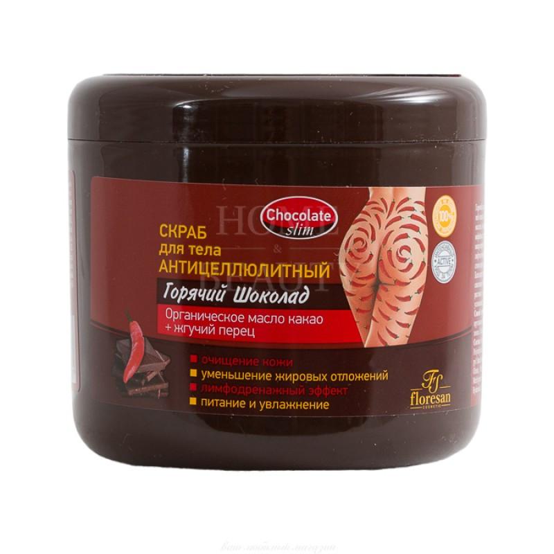 Скраб для тела антицелюллитный  Горячий шоколад, 500 мл, 57 формула/
