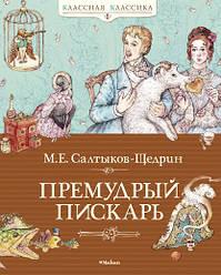 Премудрый пискарь  Михаил Салтыков-Щедрин