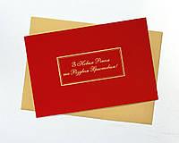 Новогодние открытки оптом с дизайнерского картона