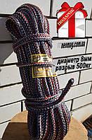 Полипропиленовый трос для поискового магнита 8мм , 500кг на разрыв, 20 метров