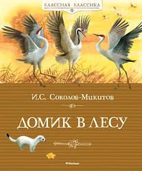 Домик в лесу  Иван Соколов-Микитов