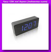 Часы 1294 под дерево (подсветка синяя),Часы электронные настольные,Часы черные с подсветкой,Часы для дома