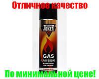 """Газ для заправки зажигалок """"Joker"""" (Турция, оригинал) 250 мл."""
