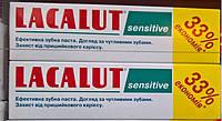 Зубна паста Lacalut Sensitive 75 мл