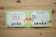 Диплом - открытка выпускника ДНЗ, дети