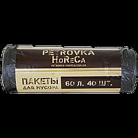 """Пакет для мусора """"PETROVKA HoReCa"""" 60л*40шт 6,5мкм"""