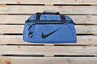 Сумка Nike спортивная большая/ Сумка дорожная/ светло-синяя