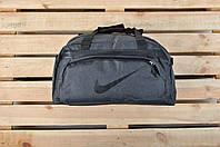 Сумка Nike спортивная большая/ Сумка дорожная/ темно-серая
