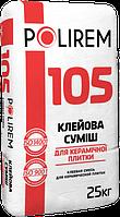 POLIREM 105 Клей для керамічної плитки ПОЛИРЕМ 105 Клей для керамической плитки