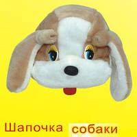 Карнавальная шапочка Собачки, ТМ Золушка Украина,  241-1