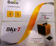 Электрическая тепловая пушка Ballu BKX-7 на 5 кВт