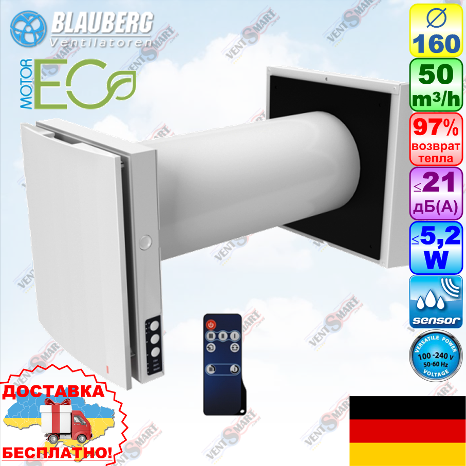 Рекуператор BLAUBERG Vento Expert A50-1 Pro (Germany)